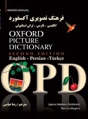 خرید کتاب ترکی استانبولی Oxford Picture Dictionary OPD ترکی استانبولی فارسی انگلیسی