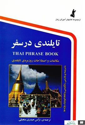 خرید کتاب دیگر زبان ها تایلندی در سفر + CD