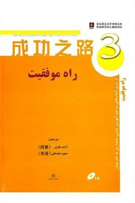 خرید کتاب دیگر زبان ها راه موفقیت 3