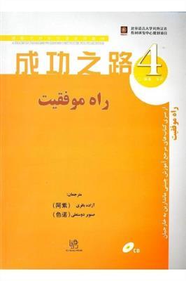 خرید کتاب دیگر زبان ها راه موفقیت 4