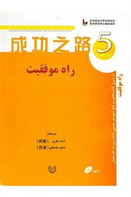 خرید کتاب دیگر زبان ها راه موفقیت 5
