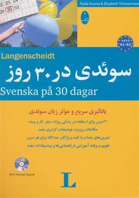 خرید کتاب دیگر زبان ها سوئدی در 30 روز