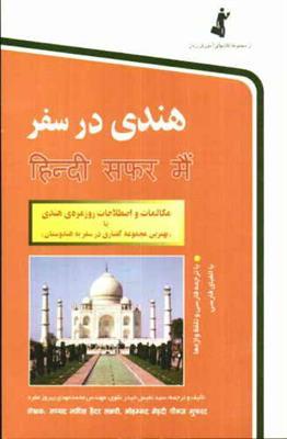 خرید کتاب دیگر زبان ها هندی در سفر + CD