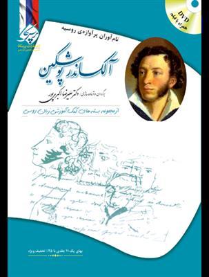 خرید کتاب روسی آلکساندر پوشکین