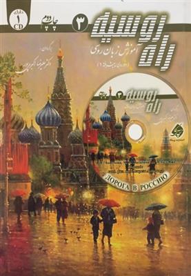 خرید کتاب روسی  آموزش زبان روسي (دورهي پيشرفته 1)