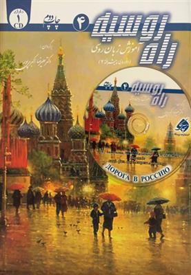 خرید کتاب روسی آموزش زبان روسی (دوره ی پیشرفته 2)