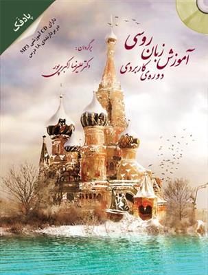 خرید کتاب روسی آموزش زبان روسی (دوره ی کاربردی)