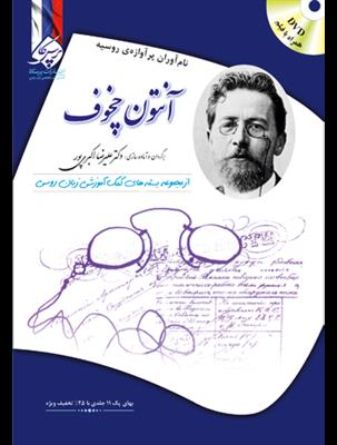 خرید کتاب روسی آنتون چخوف