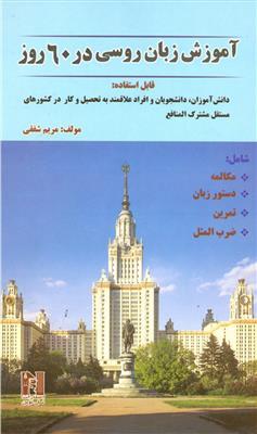 خرید کتاب روسی اموزش زبان روسی در 60 روز + CD