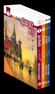 خرید کتاب روسی جعبه پک دوره ی چهار جلدی راه روسیه