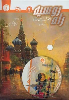 خرید کتاب روسی راه روسیه: آموزش زبان روسی (دوره ی پایه)