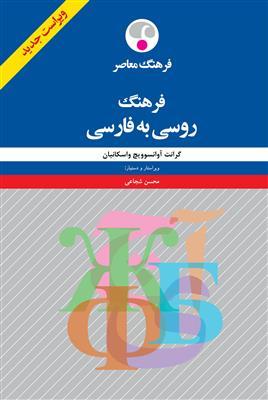 خرید کتاب روسی فرهنگ روسی به فارسی