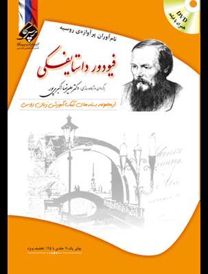 خرید کتاب روسی فیودور داستایفسکی