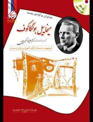 خرید کتاب روسی میخاییل بولگاکوف