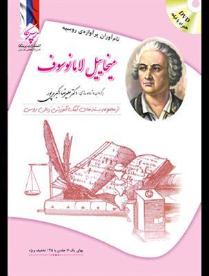 خرید کتاب روسی میخاییل لامانوسوف
