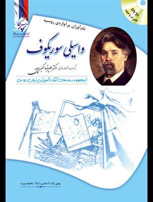 خرید کتاب روسی واسیلی سوریکوف