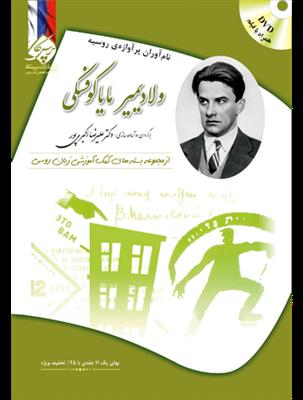 خرید کتاب روسی ولادیمیر مایاکوفسکی