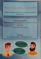 خرید کتاب روسی گفت و شنود زبان روسی 1