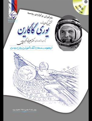 خرید کتاب روسی یوری گاگارین