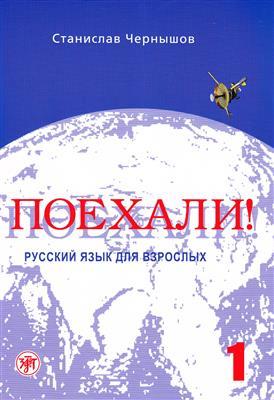 خرید کتاب روسی Let's Go! Poekhali!: Textbook 1 روسی