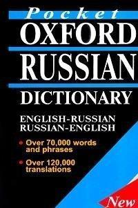 خرید کتاب روسی The Pocket Oxford russian-english dictionary