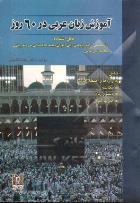 خرید کتاب عربی آموزش زبان عربی در 60 روز + CD