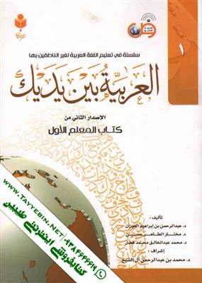 خرید کتاب عربی العربیه بین یدیک 1 + CD