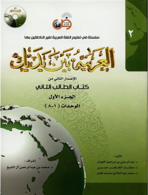 خرید کتاب عربی العربیه بین یدیک 2 + CD