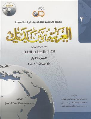 خرید کتاب عربی العربیه بین یدیک 3 + CD