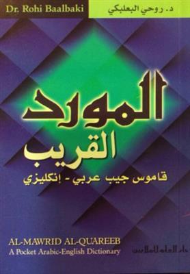 خرید کتاب عربی المورد القریب