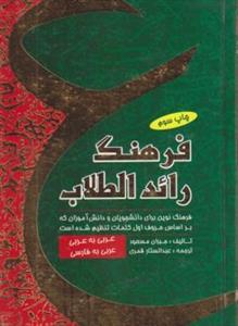 خرید کتاب عربی فرهنگ رائد الطلاب