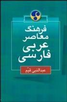 خرید کتاب عربی فرهنگ معاصر عربي فارسي