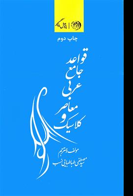 خرید کتاب عربی قواعد جامع عربی معاصر و کلاسیک