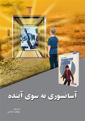 خرید کتاب فارسی آسانسوری به سوی آینده