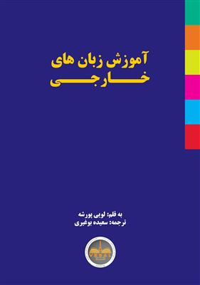 خرید کتاب فارسی آموزش زبانهای خارجی