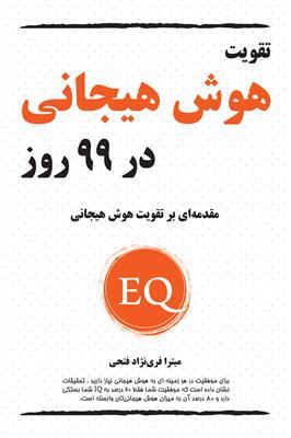 خرید کتاب فارسی تقویت هوش هیجانی در 99 روز - مقدمهای بر تقویت هوش هیجانی