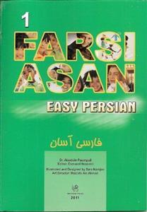 خرید کتاب فارسی Farsi Asan 1 + CD