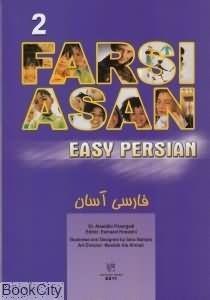 خرید کتاب فارسی Farsi Asan 2 + CD