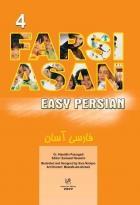 خرید کتاب فارسی Farsi Asan 4 + CD