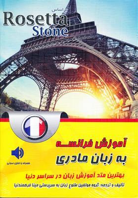 خرید کتاب فرانسه آموزش فرانسه به زبان مادری (Rosetta Stone ) + mp3