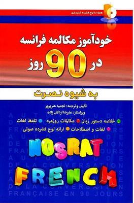 خرید کتاب فرانسه خودآموز مکالمه فرانسه در 90 روز به شیوه نصرت (با CD)