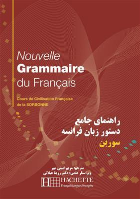 خرید کتاب فرانسه راهنمای جامع دستور زبان فرانسه سوربن