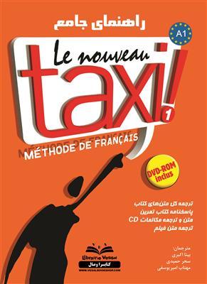 خرید کتاب فرانسه راهنمای جامع taxi a1