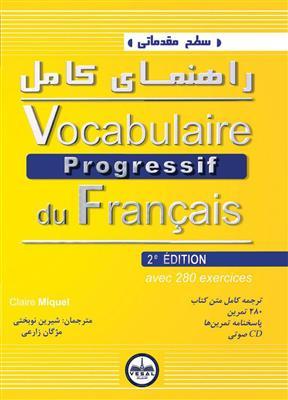 خرید کتاب فرانسه راهنمای مقدماتی Vocabulaire Progressif du Francais