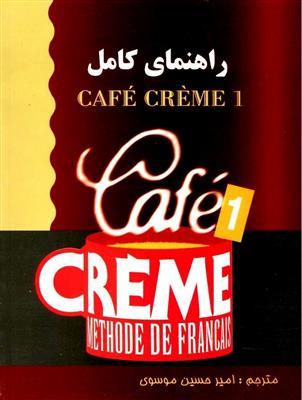 خرید کتاب فرانسه راهنمای کامل cafe creme 1