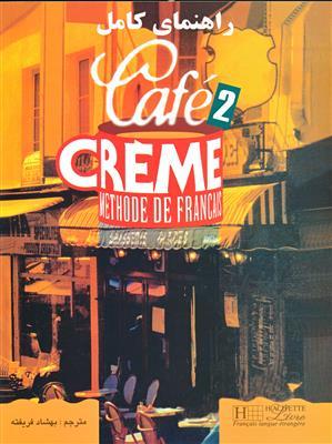 خرید کتاب فرانسه راهنمای کامل cafe creme 2