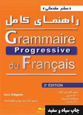 خرید کتاب فرانسه راهنمای grammaire progressive - debutant
