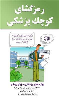 خرید کتاب فرانسه رمزگشای کوچک پزشکی: واژههای پزشکی به زبان روشن فرانسه - فارسی