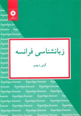 خرید کتاب فرانسه زبانشناسی فرانسه