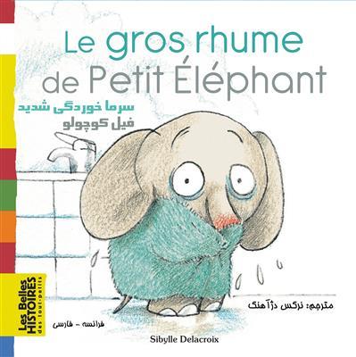 خرید کتاب فرانسه سرما خوردگی شدید فیل کوچولو Le gros rhume de Petit Éléphant